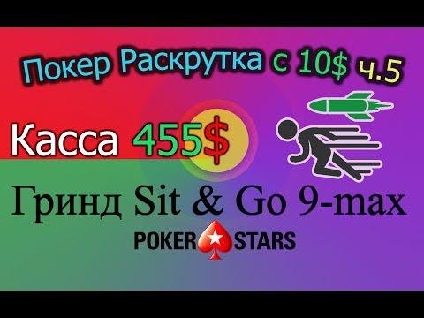 Покер Раскрутка с 10$ ч.5 - Касса 455$. Гринд Sit & Go 9-max PokerStars