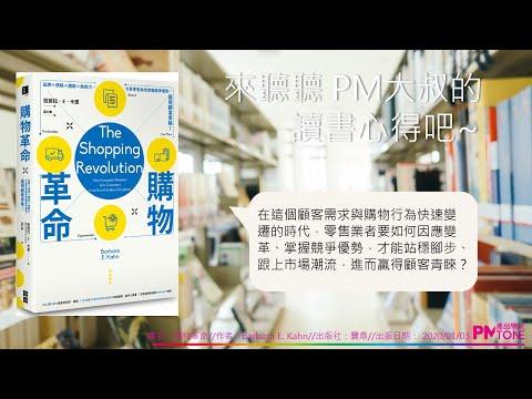 【PM讀書會】購物革命(PPT影音版)