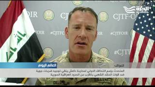 التحالف الدولي لمحاربة داعش ينفي توجيه ضربات جوية ضد قوات الحشد الشعبي