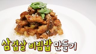 [간단 자취요리] 삼겹살에 밥 비벼먹자! 삼겹살 비빔밥 만들기 / 삼겹살 덮밥 / 얌무yammoo