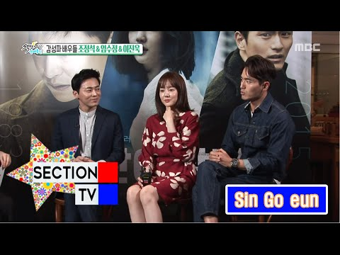 [Section TV] 섹션 TV - 'Time Renegades' Jo Jung-suk&Yim Soo-jeong&Lee Jin-wook 20160403