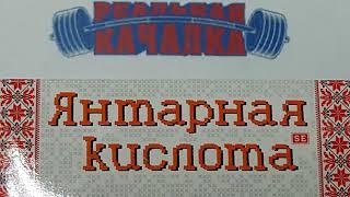 янтарная кислота для похудения или коэнзим Q10 по русски. рецепт напитка для похудения как принимать