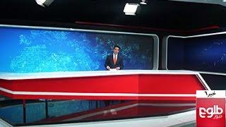 TOLOnews 6pm News 15 June 2016 / طلوع نیوز، ۲۶ جوزا ۱۳۹۵