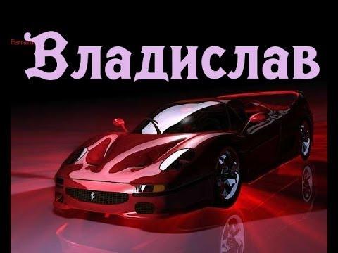 Значение имени Владислав