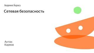 008. Сетевая безопасность - Антон Карпов