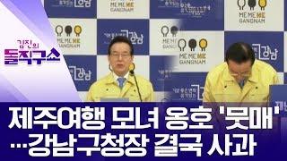 제주여행 모녀 옹호 '뭇매'…강남구청장 결국 사과   …