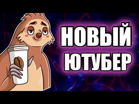 НОВЫЙ ЮТУБЕР   By IClori