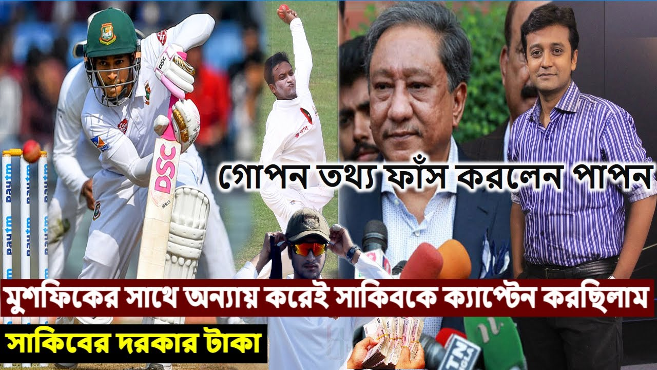 মুশফিকের উপর অন্যায় করেছি সেদিন সাকিবের জন্য।হুশিয়ারি পাপনের।shakib new zealand vs bangladesh series