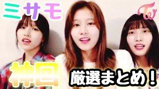 【TWICE】ミサモが日本語でしゃべり倒す! リピート注意♡