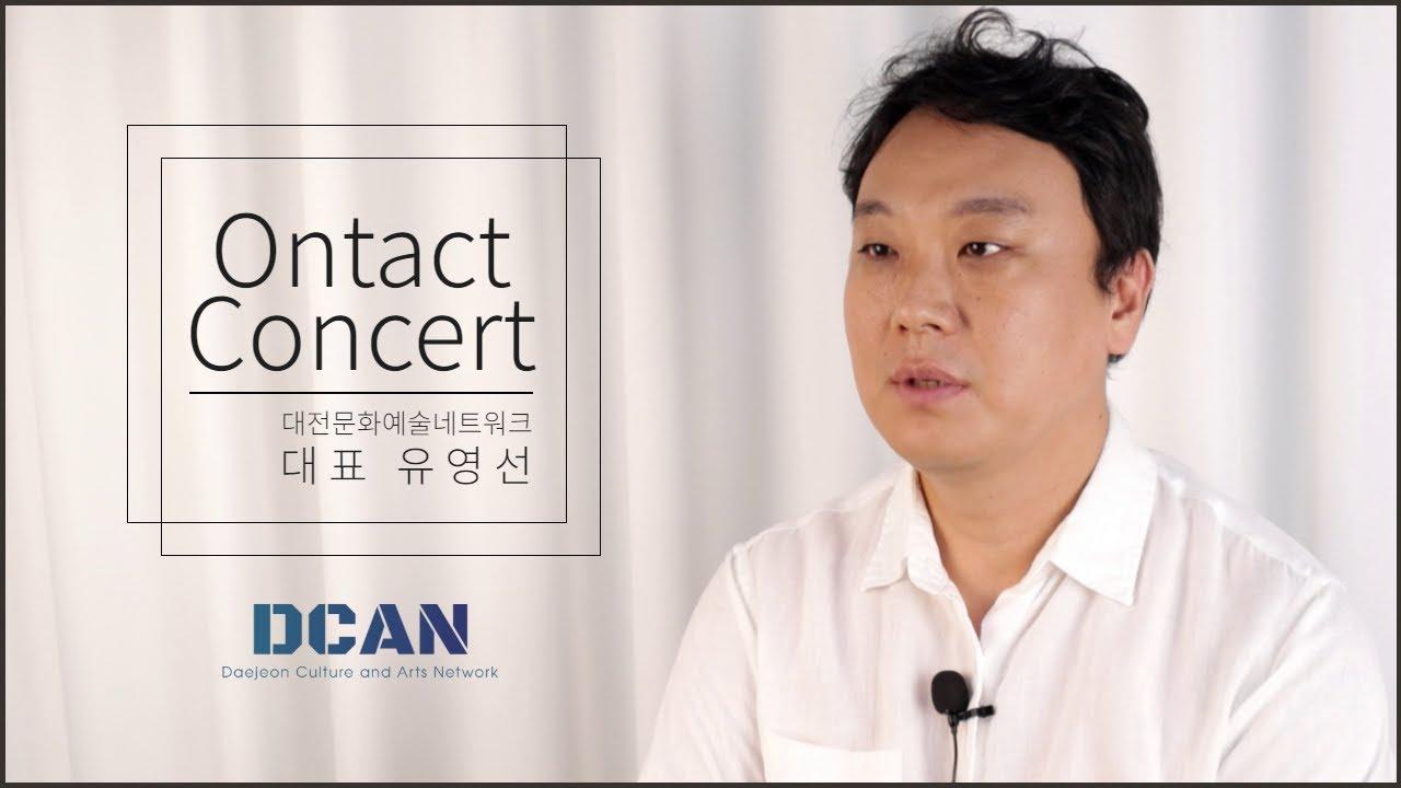 [대전문화예술네트워크] Ontact(온택트) 콘서트를 소개합니다.