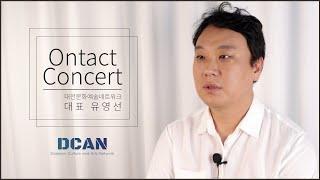 [대전문화예술네트워크] Ontact(온택트) 콘서트를 …
