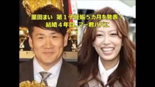 里田まい 第1子妊娠5カ月を発表!結婚4年目、マー君パパに!! 動画...