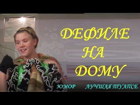 Юмор Супермодель Ирина Показ Мод На Дому Дефиле Юной Модели Девочка модель