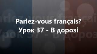 Французька мова: Урок 37 - В дорозі