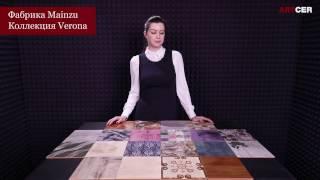 Mainzu Verona - обзор коллекции(, 2017-04-20T08:55:38.000Z)