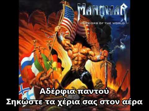 Manowar Warriors Οf Τhe World Greek Lyrics