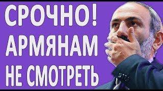 АРМЯНАМ НЕ СМОТРЕТЬ!!!