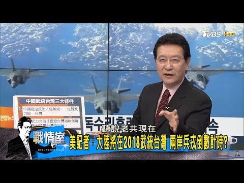 挫咧蛋!美記者:大陸將在「2018武統台灣」兩岸兵戎倒數計時?少康戰情室 20170721