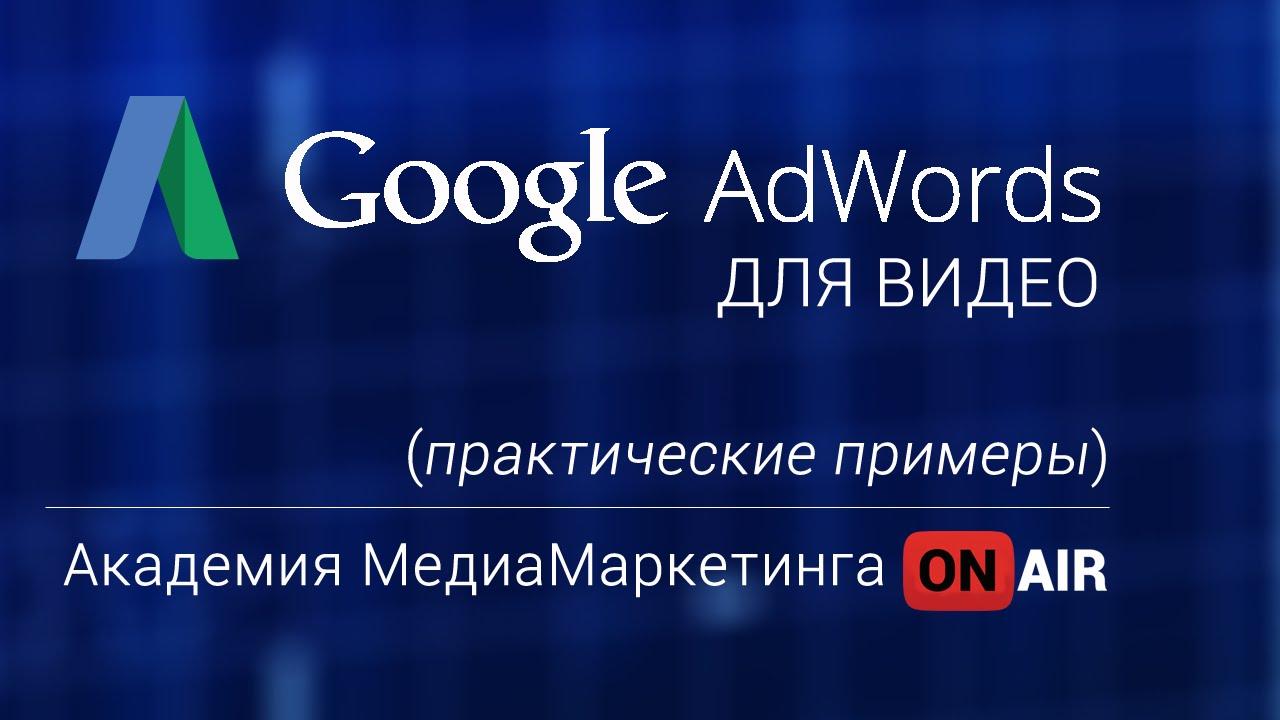 Видео реклама в adwords