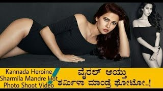 Kannada Heroine Sharmila Mandre Hot Photo Shoot Video | Photoshoot Ever |
