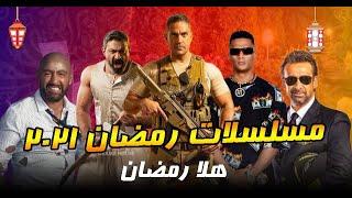 مسلسلات رمضان 2021 الخلاصه 🤟