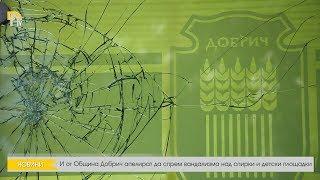 И от Община Добрич апелират да спрем вандализма над спирки и детски площадки