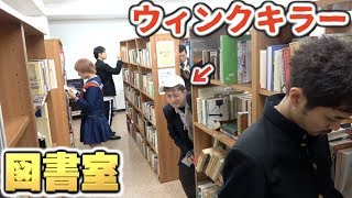 """図書室で""""ウィンクキラー""""!!犯人を探し出せ!!"""