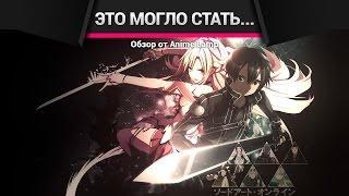 ЭТО АНИМЕ МОГЛО СТАТЬ ШЕДЕВРОМ! - Обзор Sword Art Online