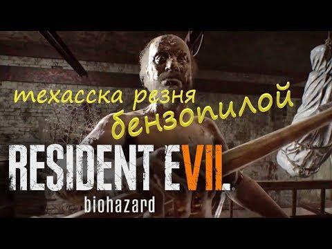 resident evil 7 biohazard(2 серия) техасская резня бензопилой)