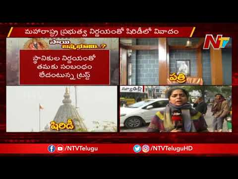 Shirdi Vs Pathri :  Will Maharashtra Govt Decision Effects Other Sai Baba Temples..?   NTV