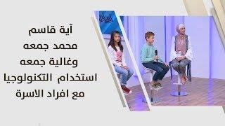 آية قاسم، محمد جمعه وغالية جمعه - استخدام التكنولوجيا مع افراد الاسرة