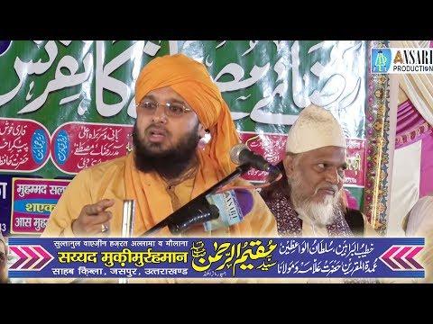 Sayyed Mufti Muqeem-ur-Rahman || 06/05/2018 || RAZA-E-MUSTAFA CONFERENCE