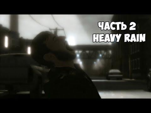 ПОТЕРЯ СЫНА ➤ Heavy Rain ➤ Прохождение #2