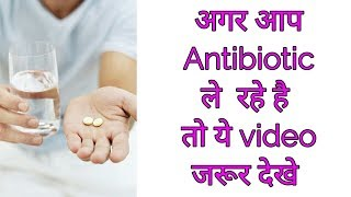 antibiotic tablet ke use