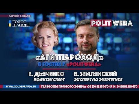 "Украинский ""deep State""или банка с пауками?: ""Агитпароход(""№2) на  канале PolitWera"