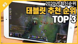 2020 태블릿 추천 순위 TOP3 가성비 비교
