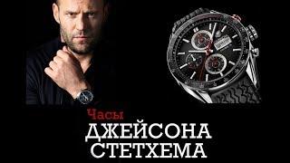 Часы Джейсона Стетхема