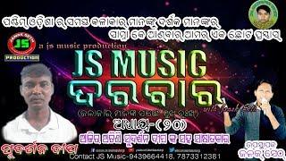 Js Music Darbar Episode 20-(Janak Seth & Sudarsan Deep)-At/ Purnima Studio Video-2018