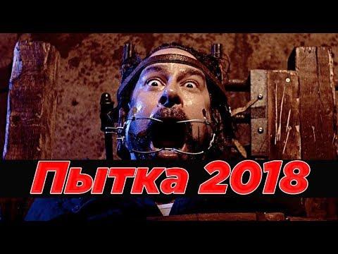 ПЫТКА 2018 Ужасы, триллер, детектив HD
