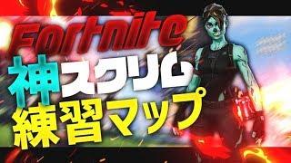 【スクリムマップ】スクリム練習ワールド最新版作った!!【フォートナイト】