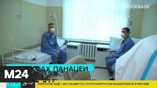 Врачи рассказали о состоянии участников испытаний вакцины от COVID-19 - Москва 24