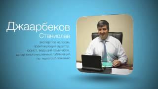 Бухгалтерский вестник ИРСОТ. Выпуск 127. Три налоговые новости