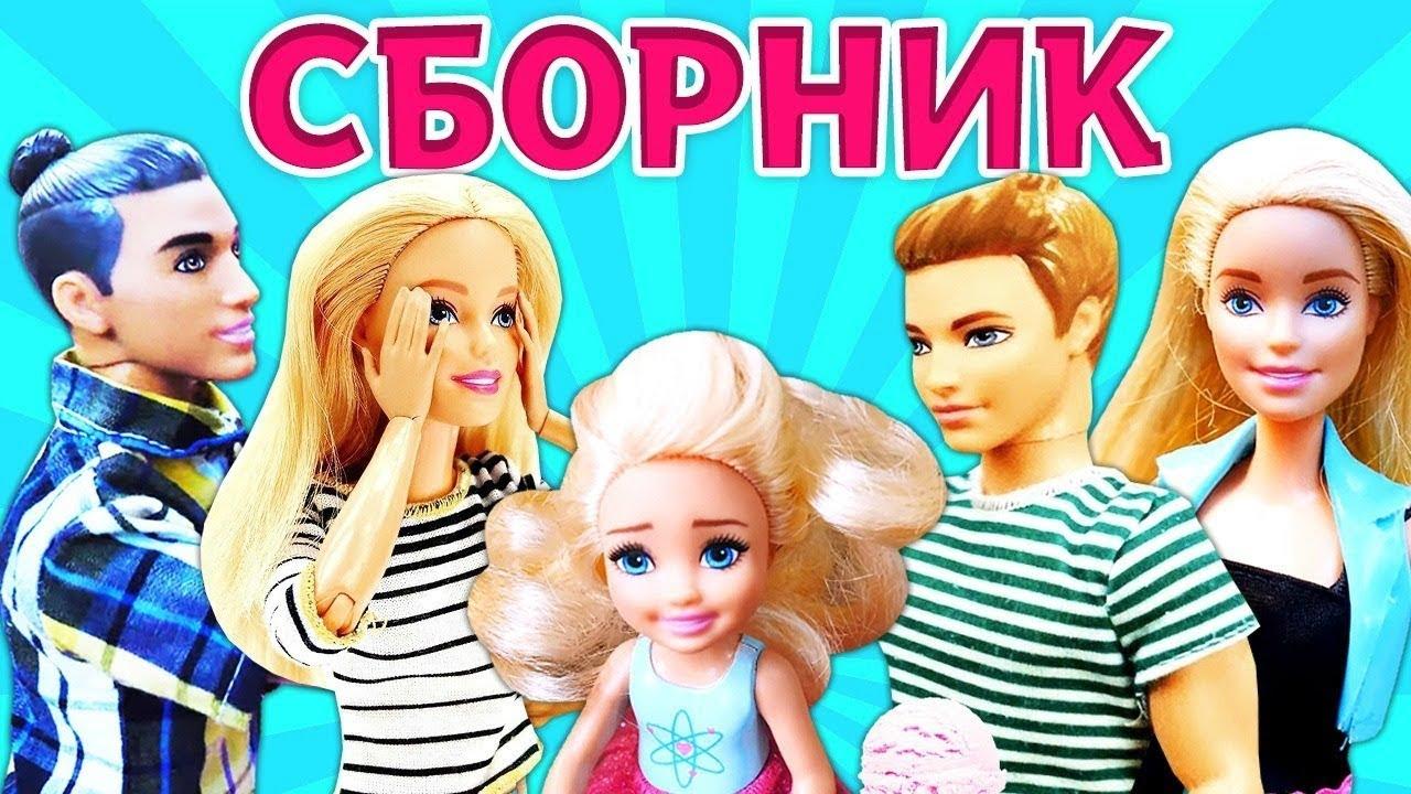 Ролевые игры с Барби, Кеном и Штеффи - Сборник все серии ...