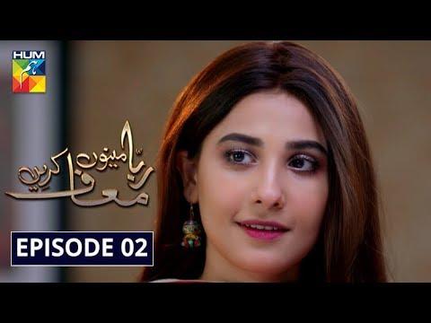 Rabba Mainu Maaf Kareen Episode 2 HUM TV Drama 20 February 2020
