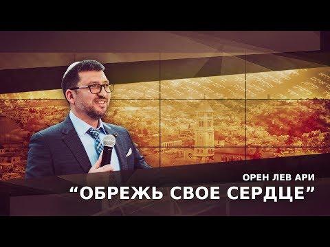 """Орен Лев Ари: """"Обрежь твое сердце"""""""