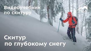 Скитур по глубокому снегу