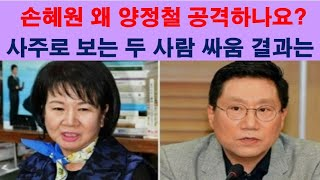 손혜원 양정철 싸우는 이유는?사주로 보는 싸움 결과는?