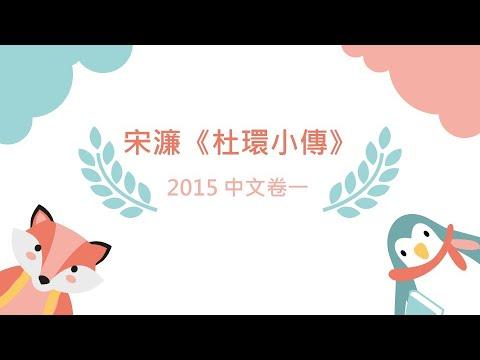 2015中文卷一:宋濂《杜環小傳》(第1至3段) - YouTube