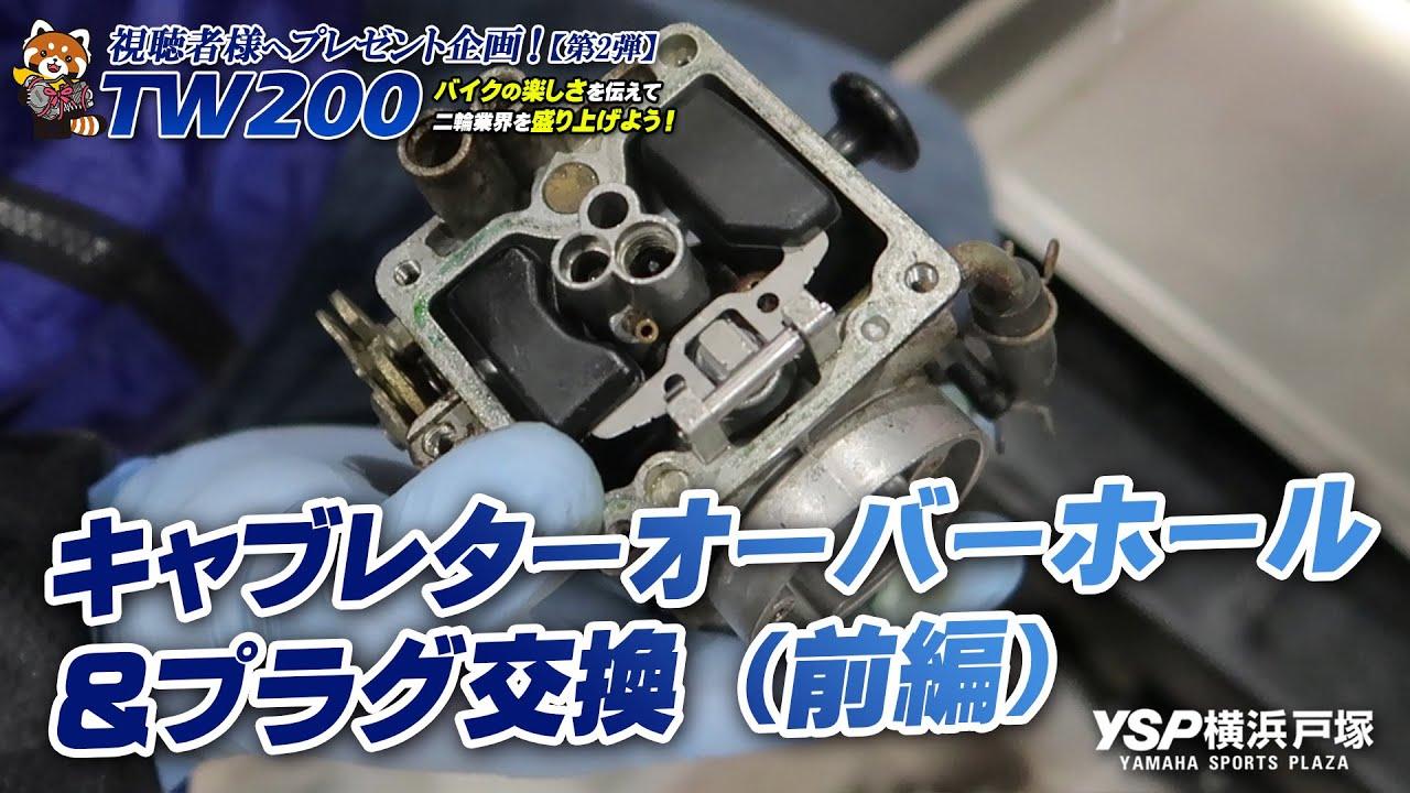 キャブレター Tw200
