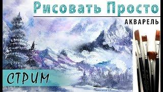 Как нарисовать ЗИМНИЙ ПЕЙЗАЖ акварель! Рисуем вместе горы, снег, деревья! Видеоурок для начинающих.